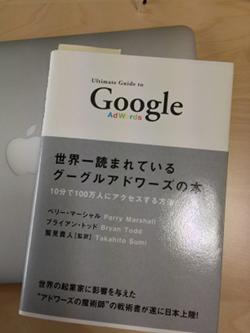 世界の起業家に影響を与えたGoogleアドワーズの本