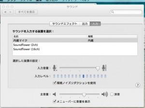 Macでの設定画面