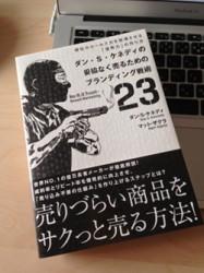 ダン・ケネディの「妥協なく売るためのブランディング戦術23」