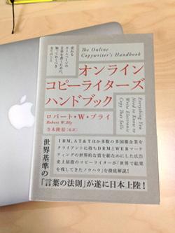 オンライン・コピーライターズ・ハンドブック
