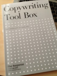 コピーライティング・ツールボックス