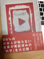 YouTube集客術