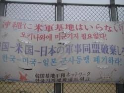 米軍基地反対運動