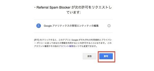 Referrer Spam Blocker_6